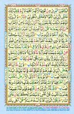 Learn Quran with Tajweed Juz 13 Page 230