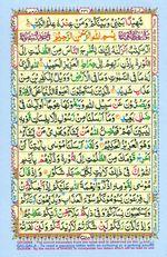 Learn Quran with Tajweed Juz 13 Page 231