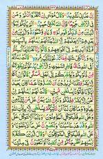 Learn Quran with Tajweed Juz 13 Page 232
