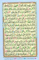 Learn Quran with Tajweed Juz 13 Page 233