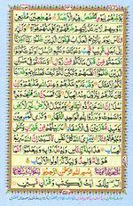 Learn Quran with Tajweed Juz 13 Page 236