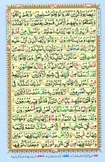 Learn Quran with Tajweed Juz 14 Page 237