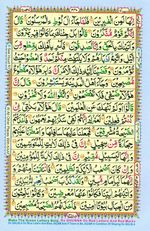 Learn Quran with Tajweed Juz 14 Page 240