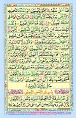 Learn Quran with Tajweed Juz 14 Page 241