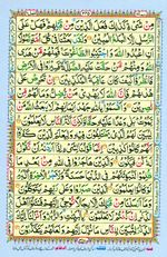 Learn Quran with Tajweed Juz 14 Page 245