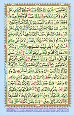 Learn Quran with Tajweed Juz 14 Page 249