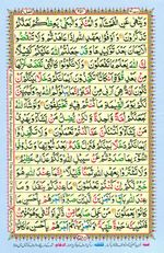 Learn Quran with Tajweed Juz 14 Page 251