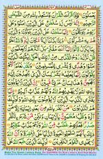 Learn Quran with Tajweed Juz 14 Page 252