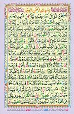 Learn Quran with Tajweed Juz 15 Page 255