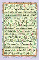 Learn Quran with Tajweed Juz 15 Page 256