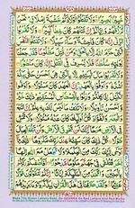 Learn Quran with Tajweed Juz 15 Page 258
