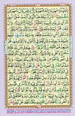 Learn Quran with Tajweed Juz 15 Page 261