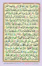 Learn Quran with Tajweed Juz 15 Page 262