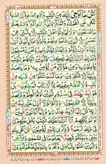 Learn Quran with Tajweed Juz 15 Page 263