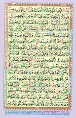 Learn Quran with Tajweed Juz 15 Page 266