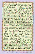 Learn Quran with Tajweed Juz 15 Page 268