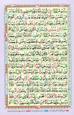 Learn Quran with Tajweed Juz 15 Page 269