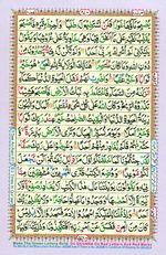 Learn Quran with Tajweed Juz 15 Page 270