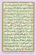 Learn Quran with Tajweed Juz 15 Page 272