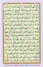 Learn Quran with Tajweed Juz 16 Page 273