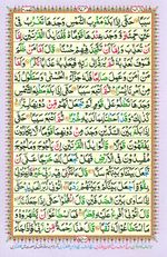 Learn Quran with Tajweed Juz 16 Page 274