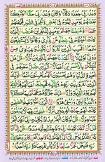 Learn Quran with Tajweed Juz 16 Page 275