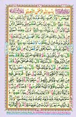 Learn Quran with Tajweed Juz 16 Page 276