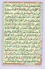 Learn Quran with Tajweed Juz 16 Page 284