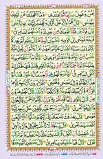 Learn Quran with Tajweed Juz 16 Page 287