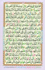 Learn Quran with Tajweed Juz 16 Page 290