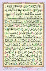 Learn Quran with Tajweed Juz 17 Page 292