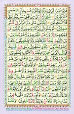 Learn Quran with Tajweed Juz 17 Page 294