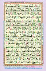 Learn Quran with Tajweed Juz 17 Page 296