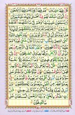 Learn Quran with Tajweed Juz 17 Page 299