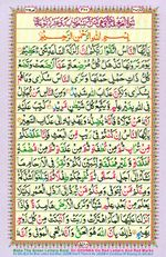 Learn Quran with Tajweed Juz 17 Page 300