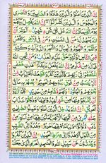 Learn Quran with Tajweed Juz 17 Page 302