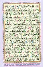Learn Quran with Tajweed Juz 17 Page 303