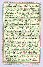 Learn Quran with Tajweed Juz 17 Page 304