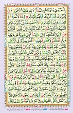 Learn Quran with Tajweed Juz 17 Page 305