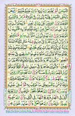 Learn Quran with Tajweed Juz 17 Page 306