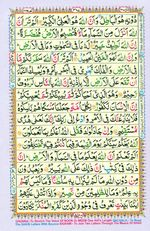 Learn Quran with Tajweed Juz 17 Page 307
