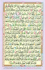 Learn Quran with Tajweed Juz 17 Page 308