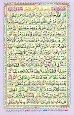 Learn Quran with Tajweed Juz 18 Page 309