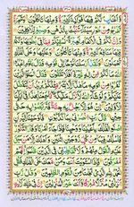 Learn Quran with Tajweed Juz 18 Page 310