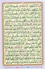 Learn Quran with Tajweed Juz 18 Page 311