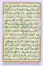 Learn Quran with Tajweed Juz 18 Page 312