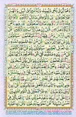 Learn Quran with Tajweed Juz 18 Page 314