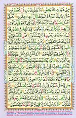 Learn Quran with Tajweed Juz 18 Page 315