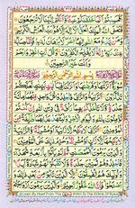 Learn Quran with Tajweed Juz 18 Page 316