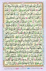 Learn Quran with Tajweed Juz 18 Page 317
